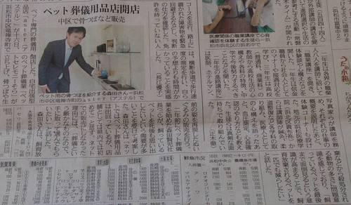 6月17日中日新聞記事.jpg