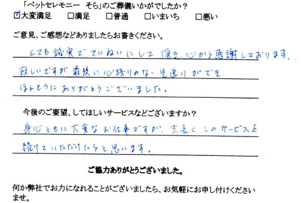 アンケート 磐田市S様.PNG