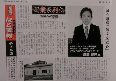 キャプチャ浜松情報.JPG