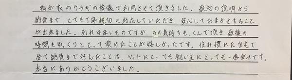 依頼者様の声01.jpg