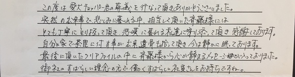 依頼者様の声02.jpg