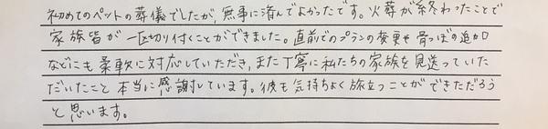 依頼者様の声03.jpg