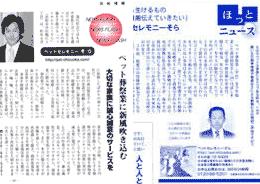 浜松情報、㈱あさがお新聞店発行「あさがおだより」に紹介されました